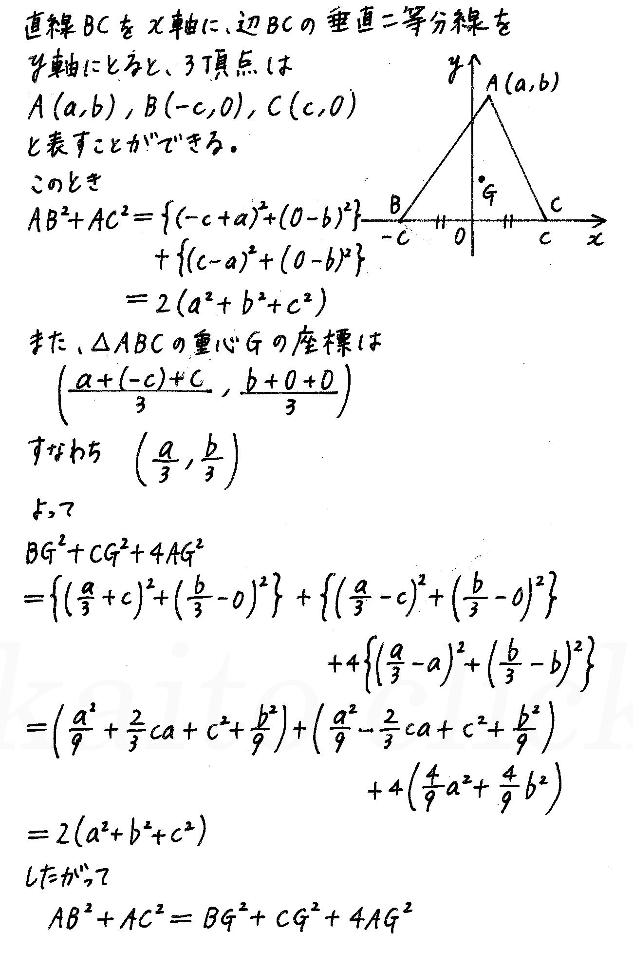 4STEP数学2-164解答