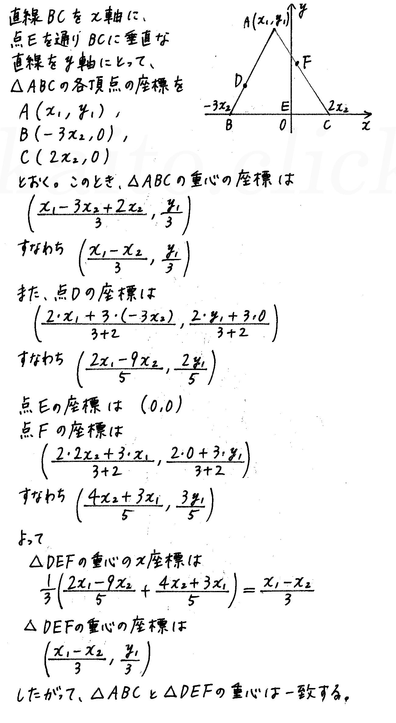 4STEP数学2-165解答