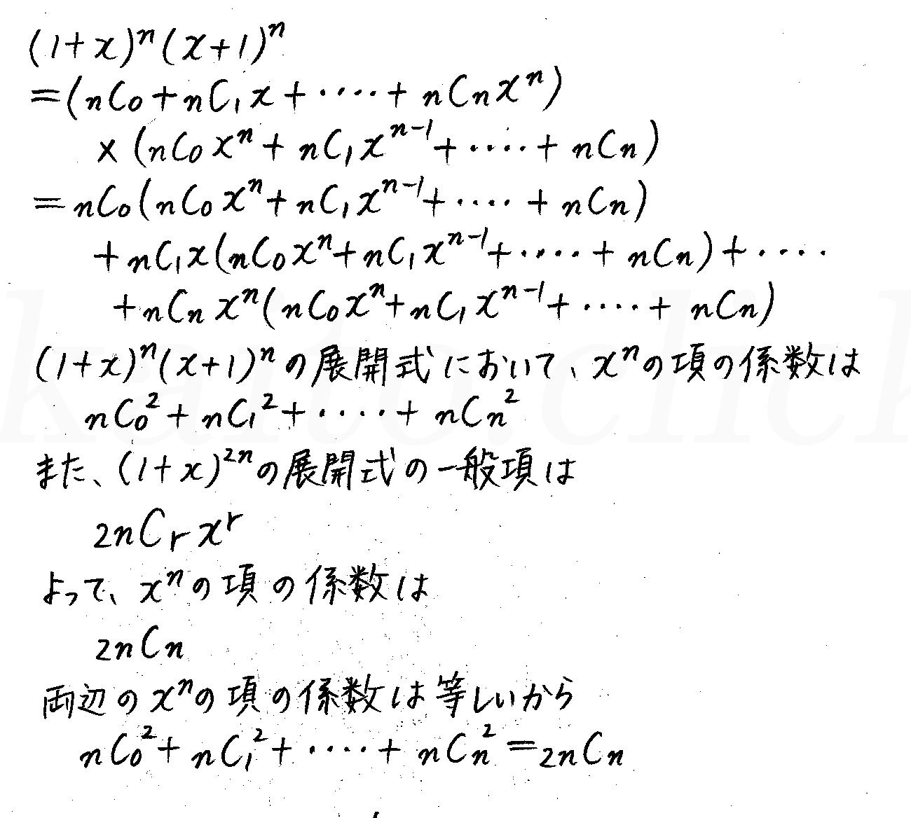 4STEP数学2-17解答