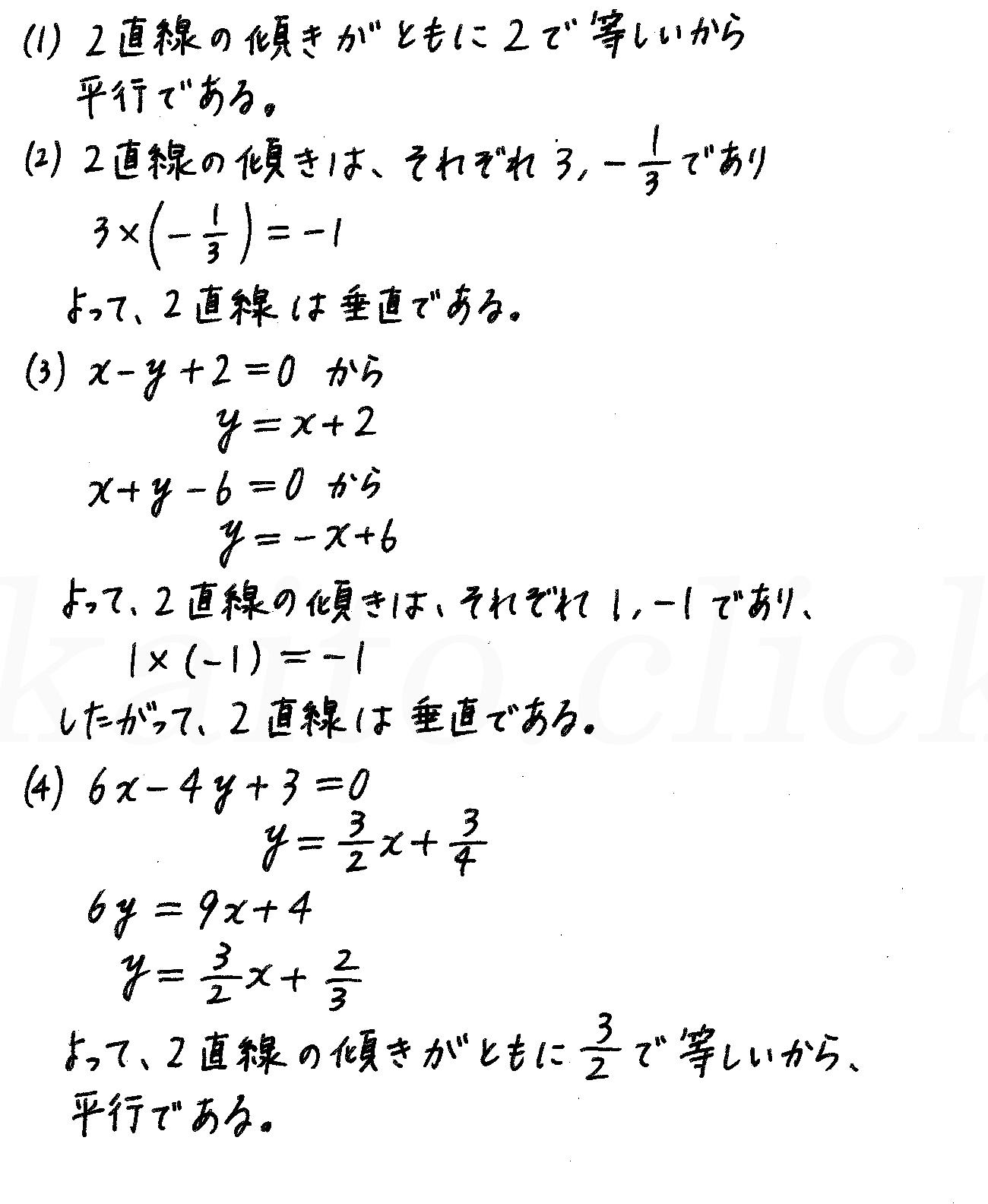 4STEP数学2-170解答
