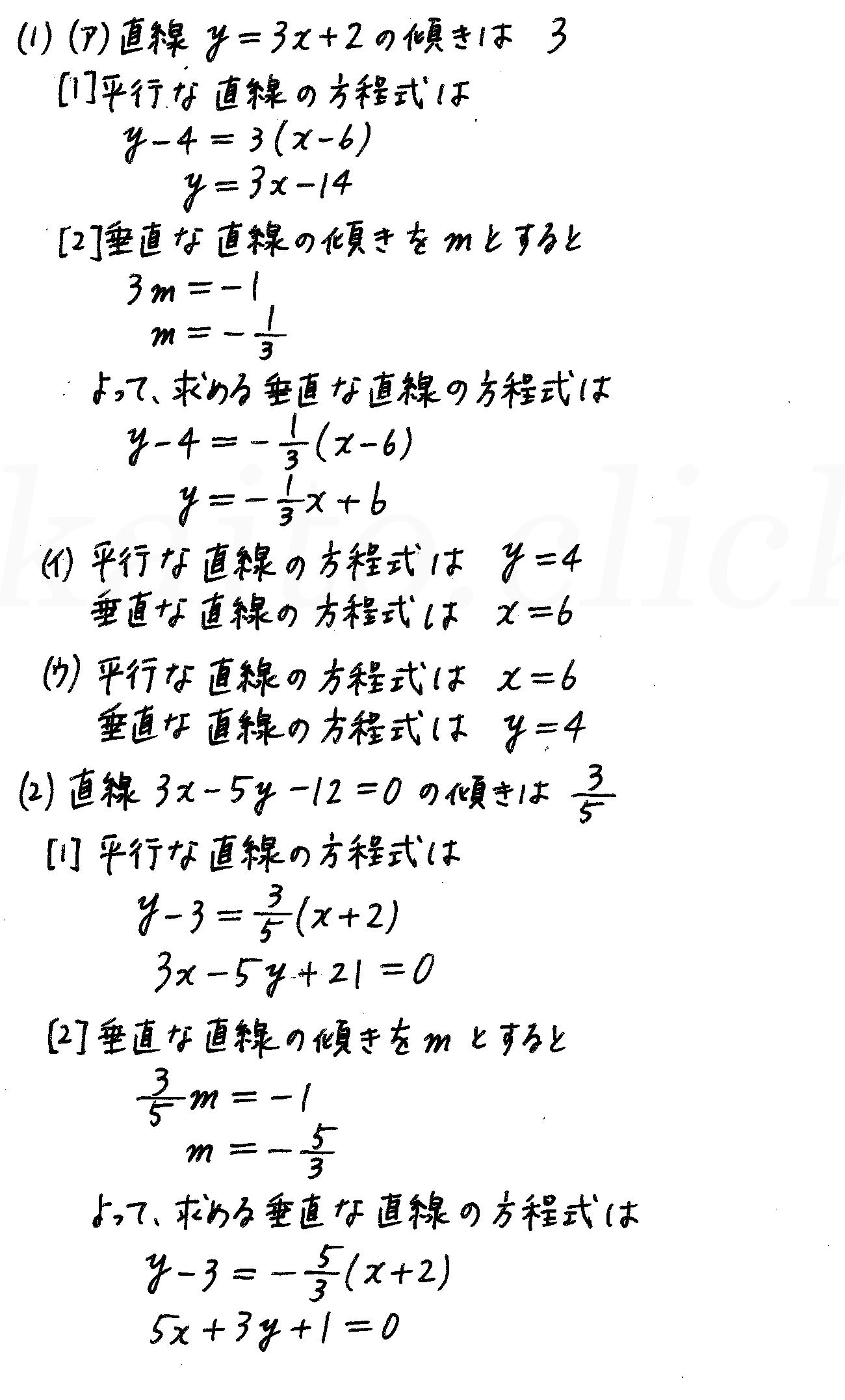 4STEP数学2-171解答