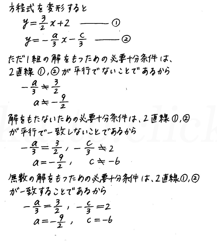 4STEP数学2-172解答