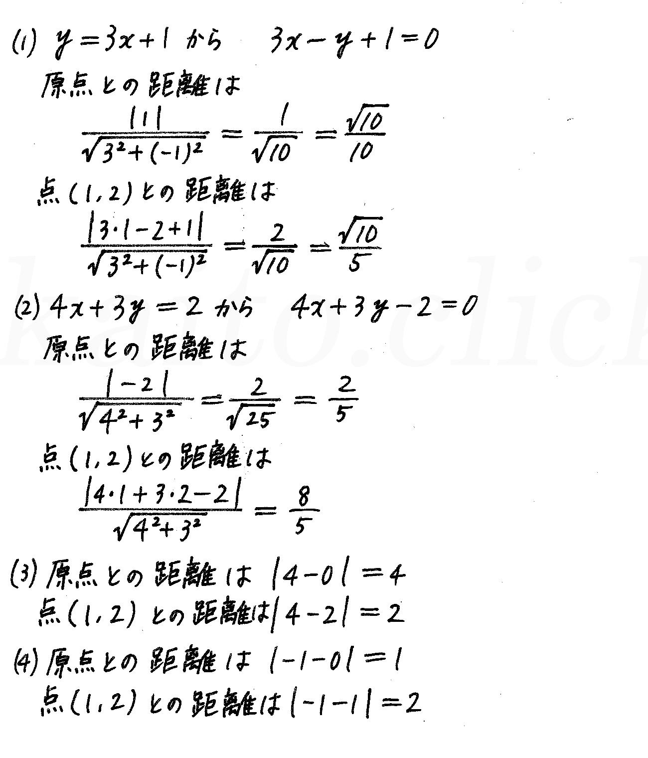 4STEP数学2-175解答