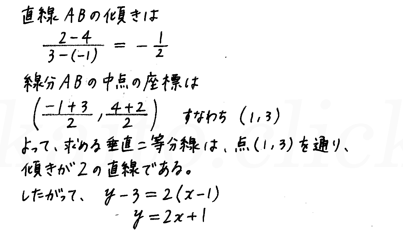 4STEP数学2-176解答
