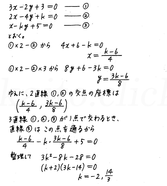 4STEP数学2-179解答