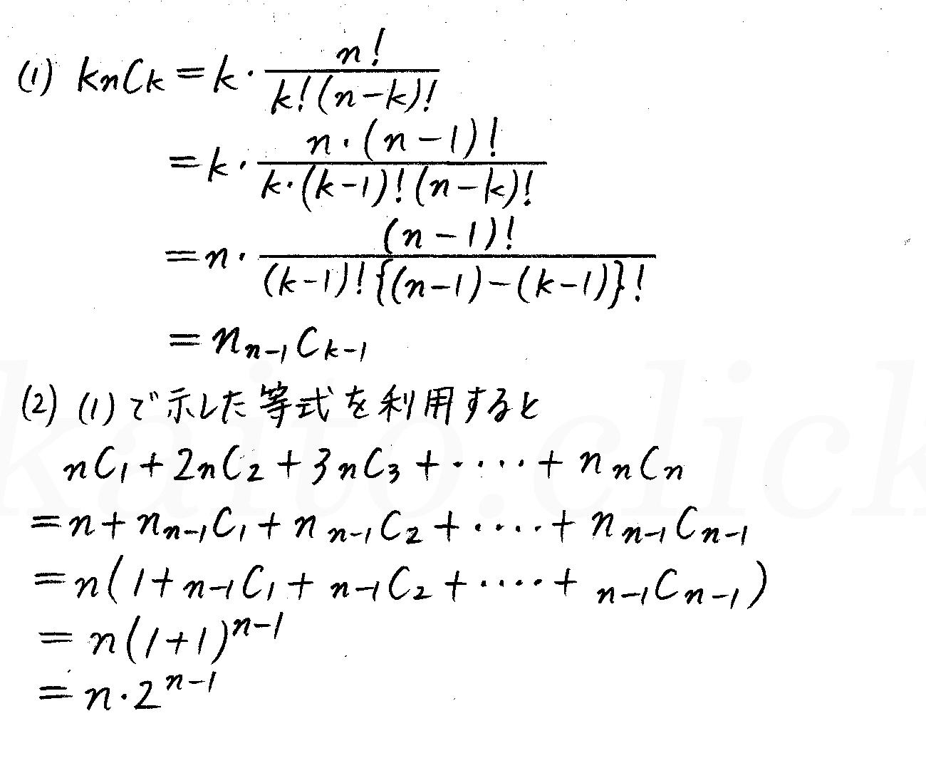 4STEP数学2-18解答