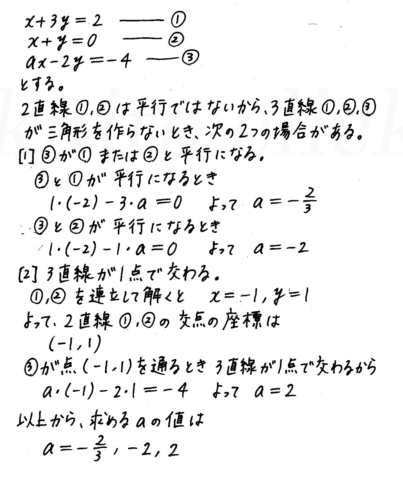 4STEP数学2-180解答