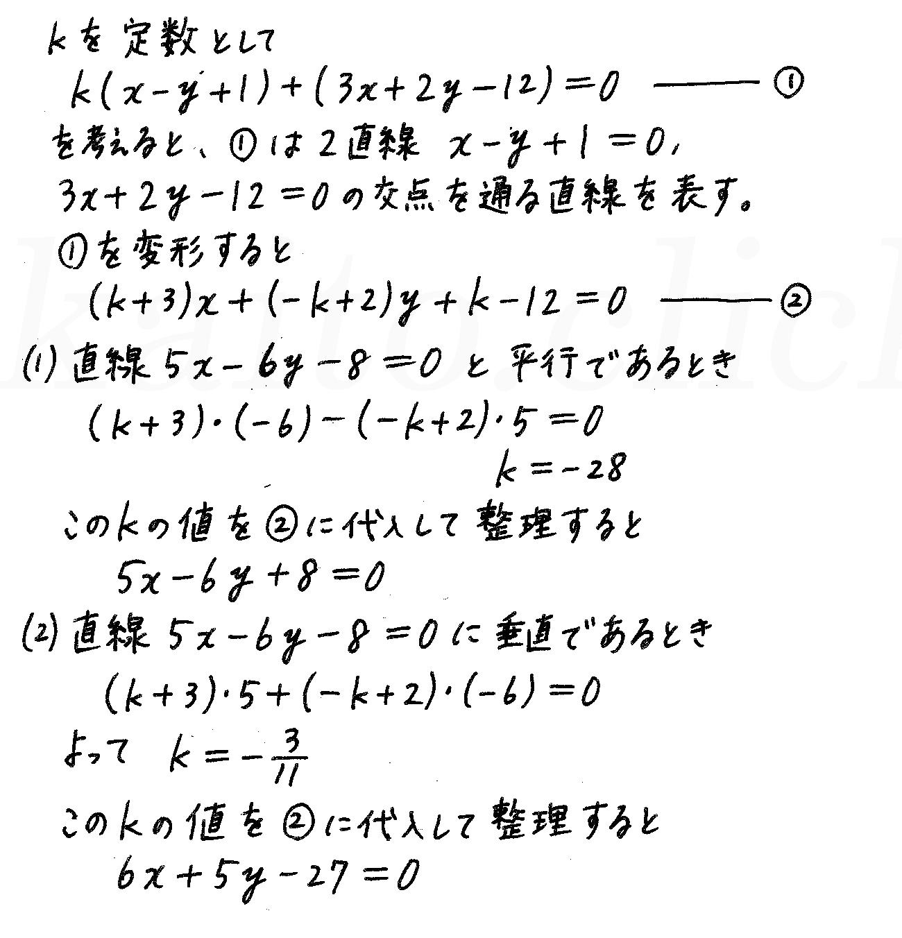 4STEP数学2-181解答