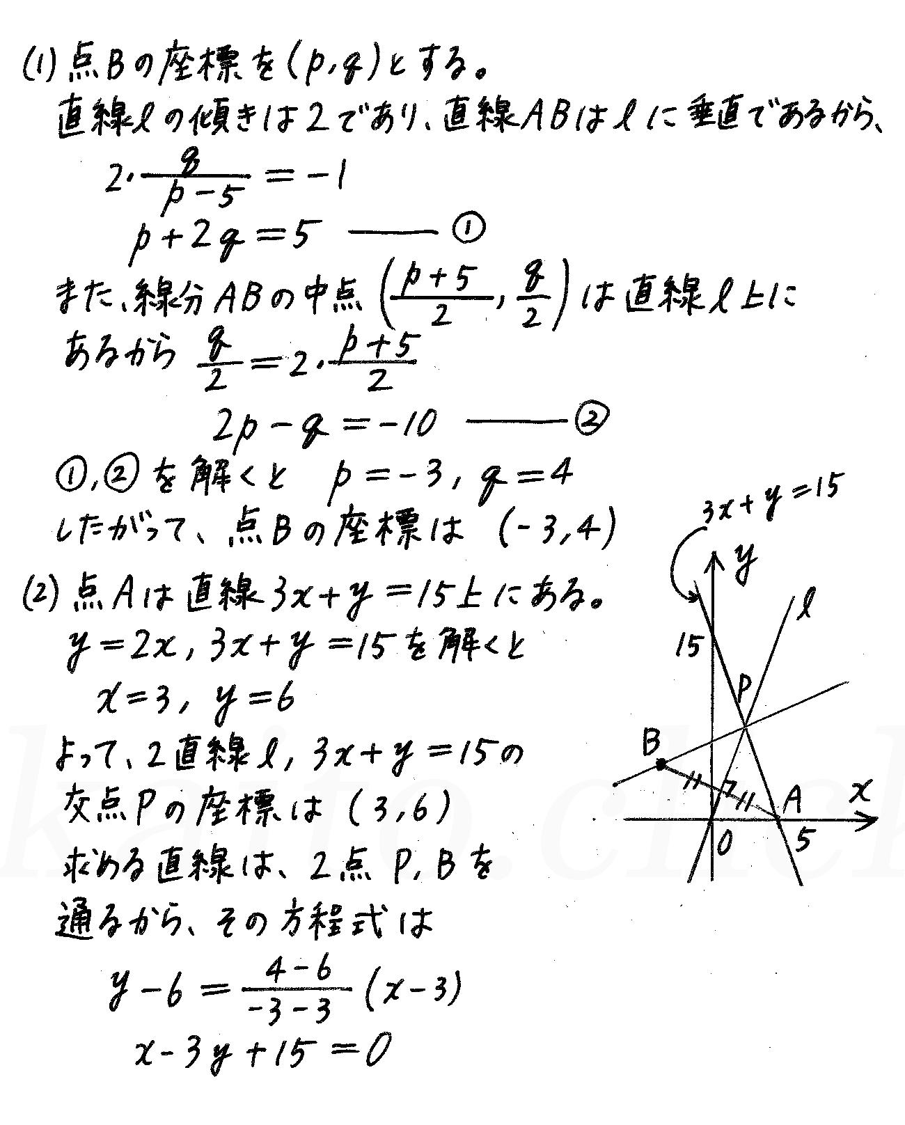 4STEP数学2-182解答