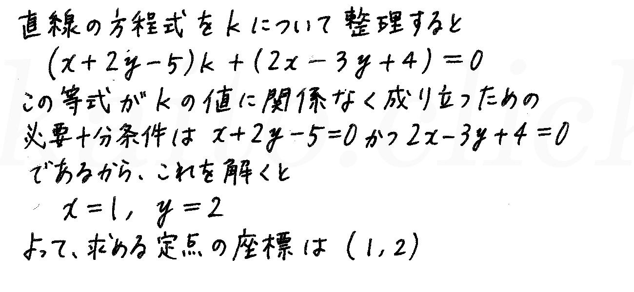 4STEP数学2-183解答