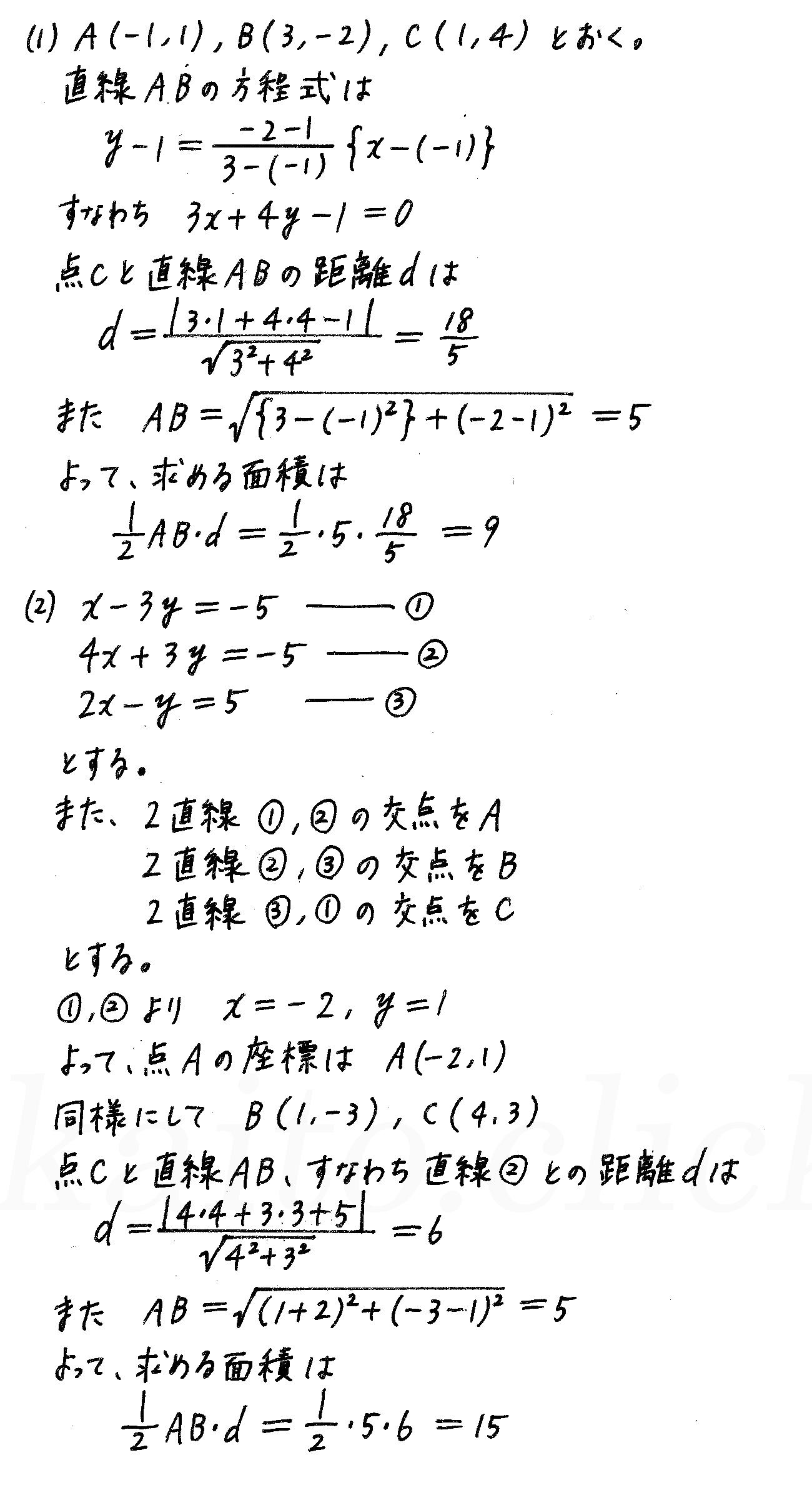 4STEP数学2-185解答