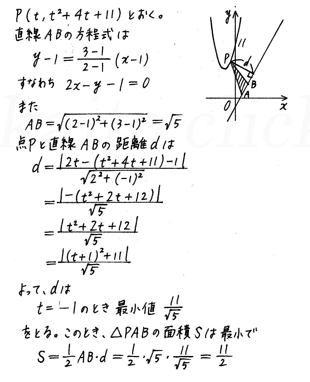 4STEP数学2-186解答