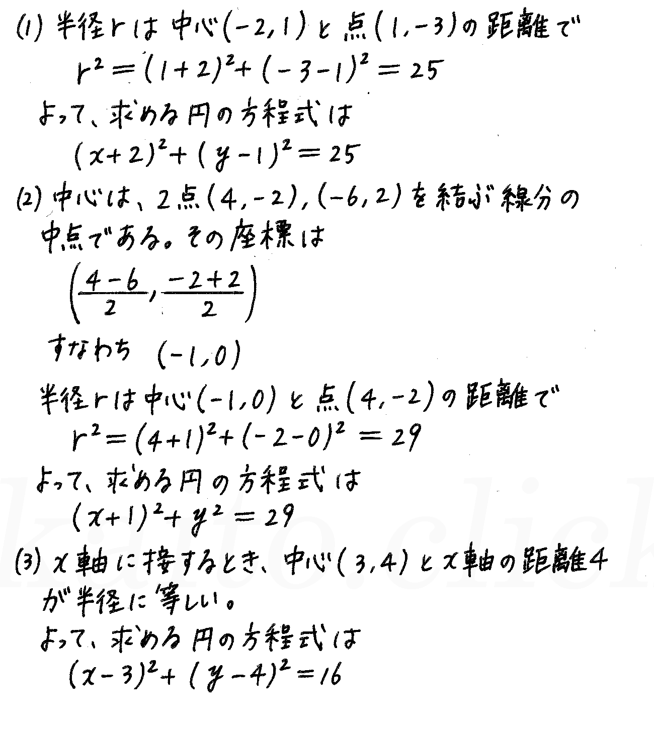 4STEP数学2-188解答