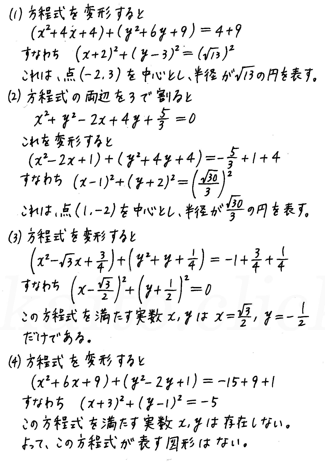 4STEP数学2-189解答