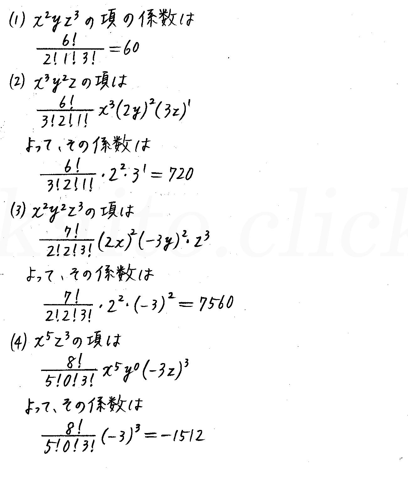 4STEP数学2-19解答