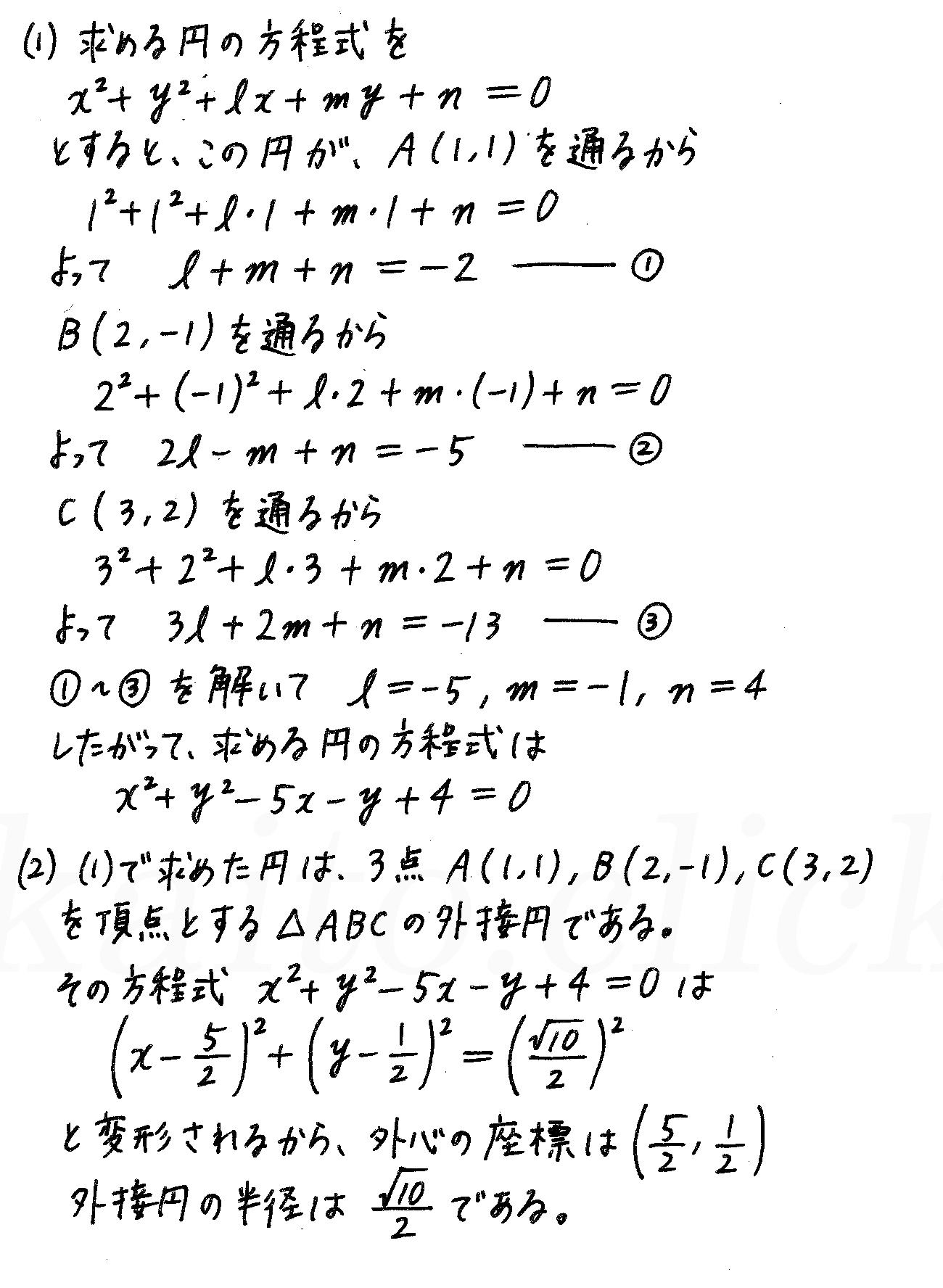 4STEP数学2-190解答