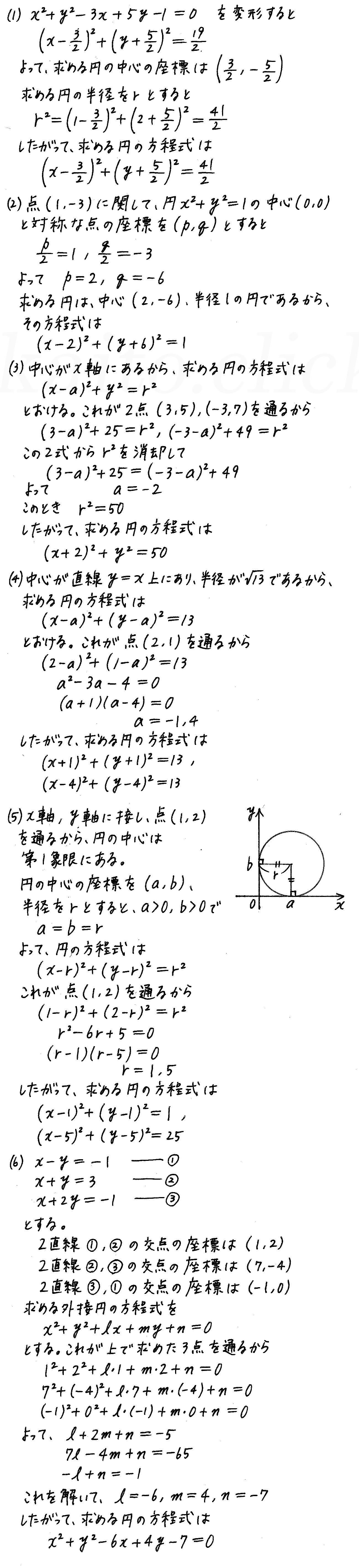 4STEP数学2-191解答