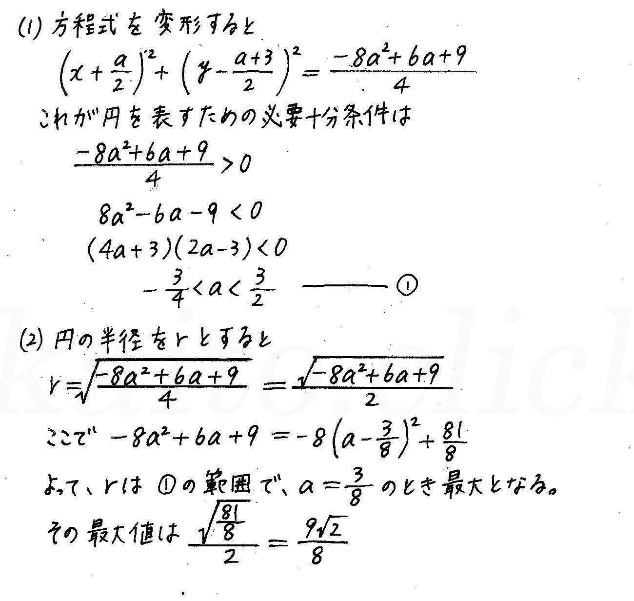 4STEP数学2-192解答