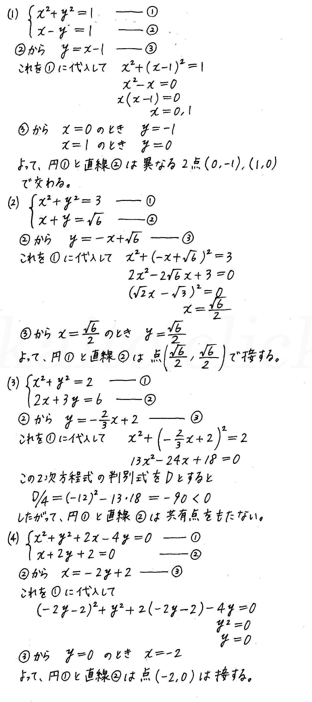 4STEP数学2-193解答