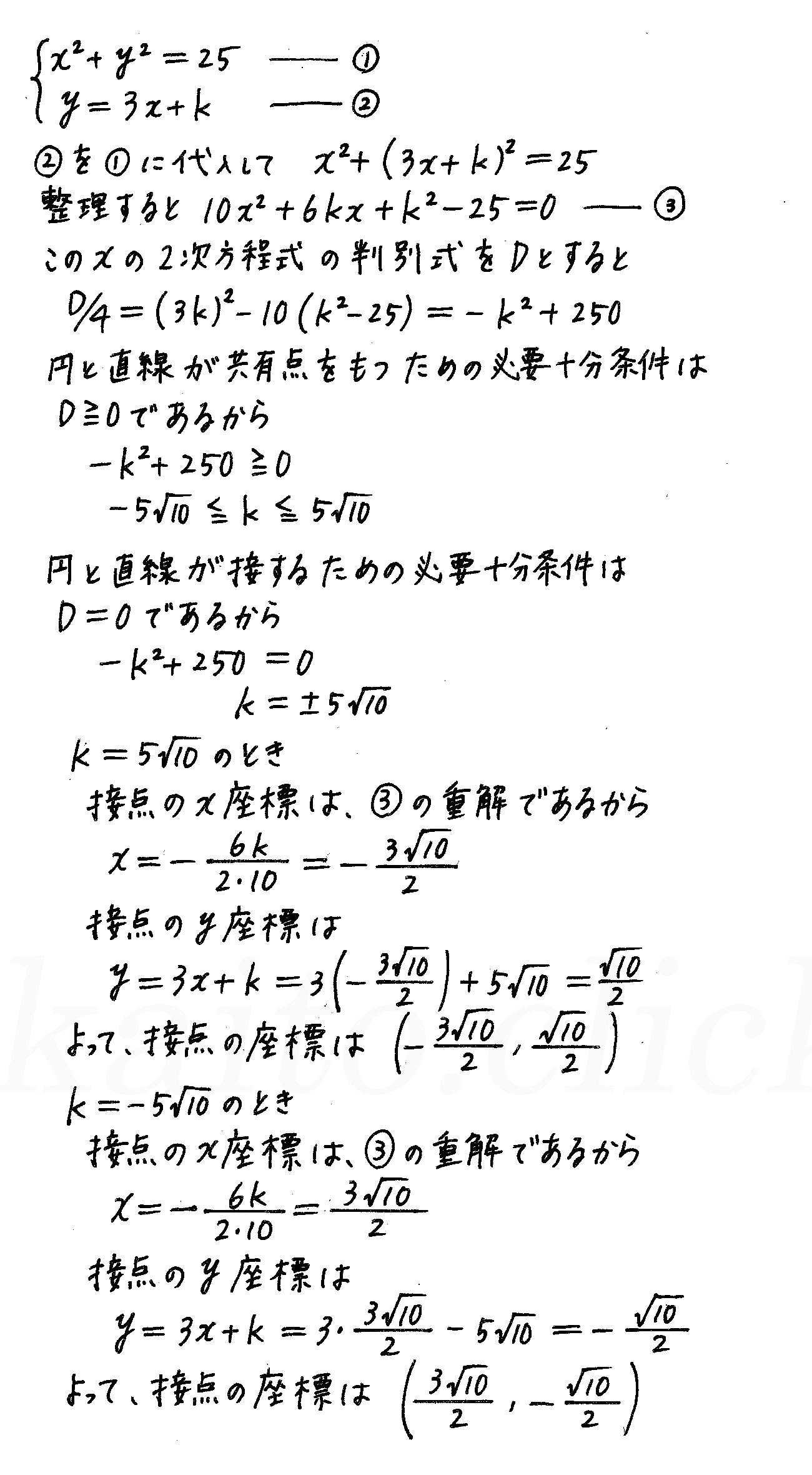 4STEP数学2-195解答