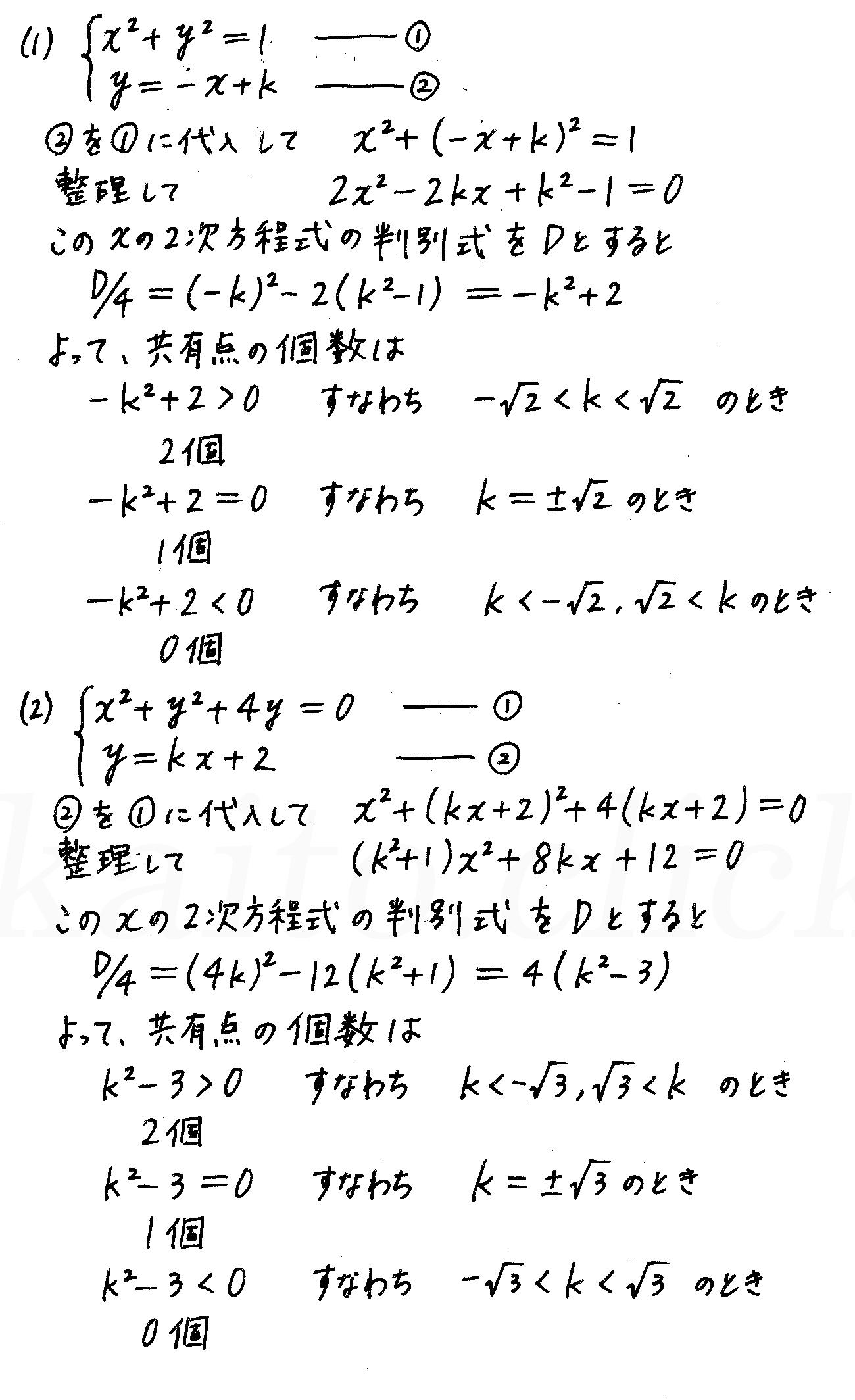 4STEP数学2-196解答