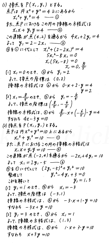 4STEP数学2-197解答