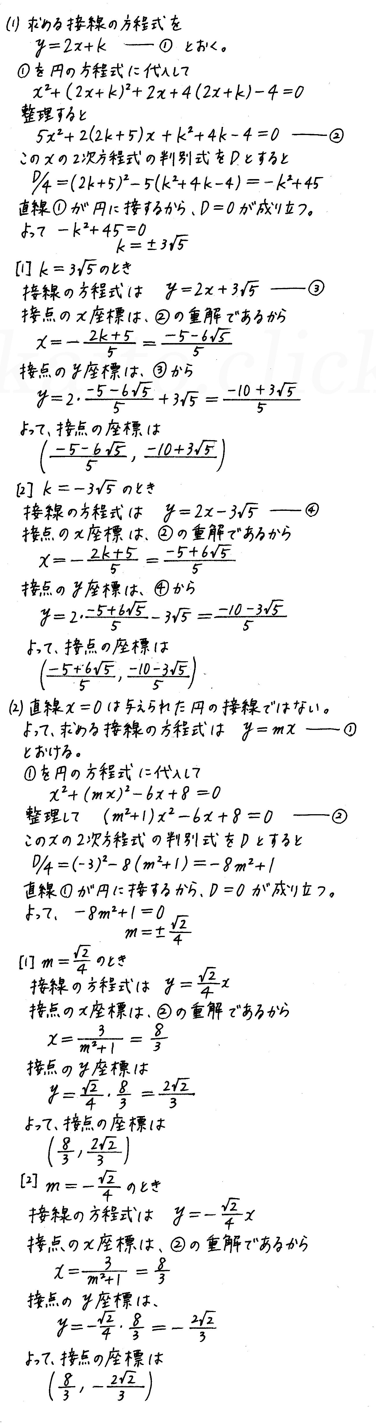 4STEP数学2-199解答