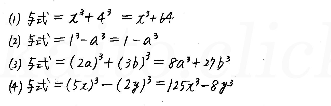 4STEP数学2-2解答