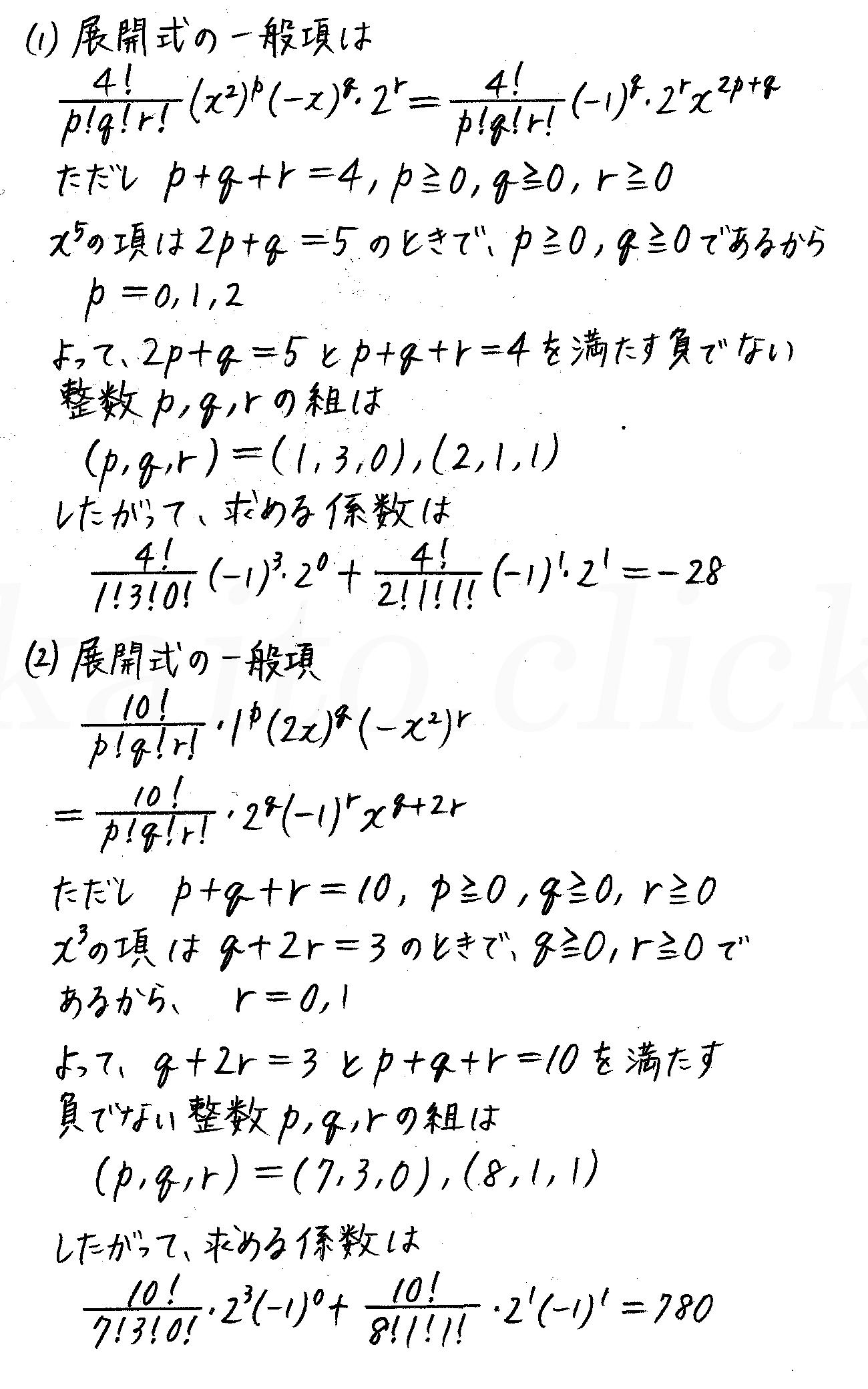 4STEP数学2-20解答