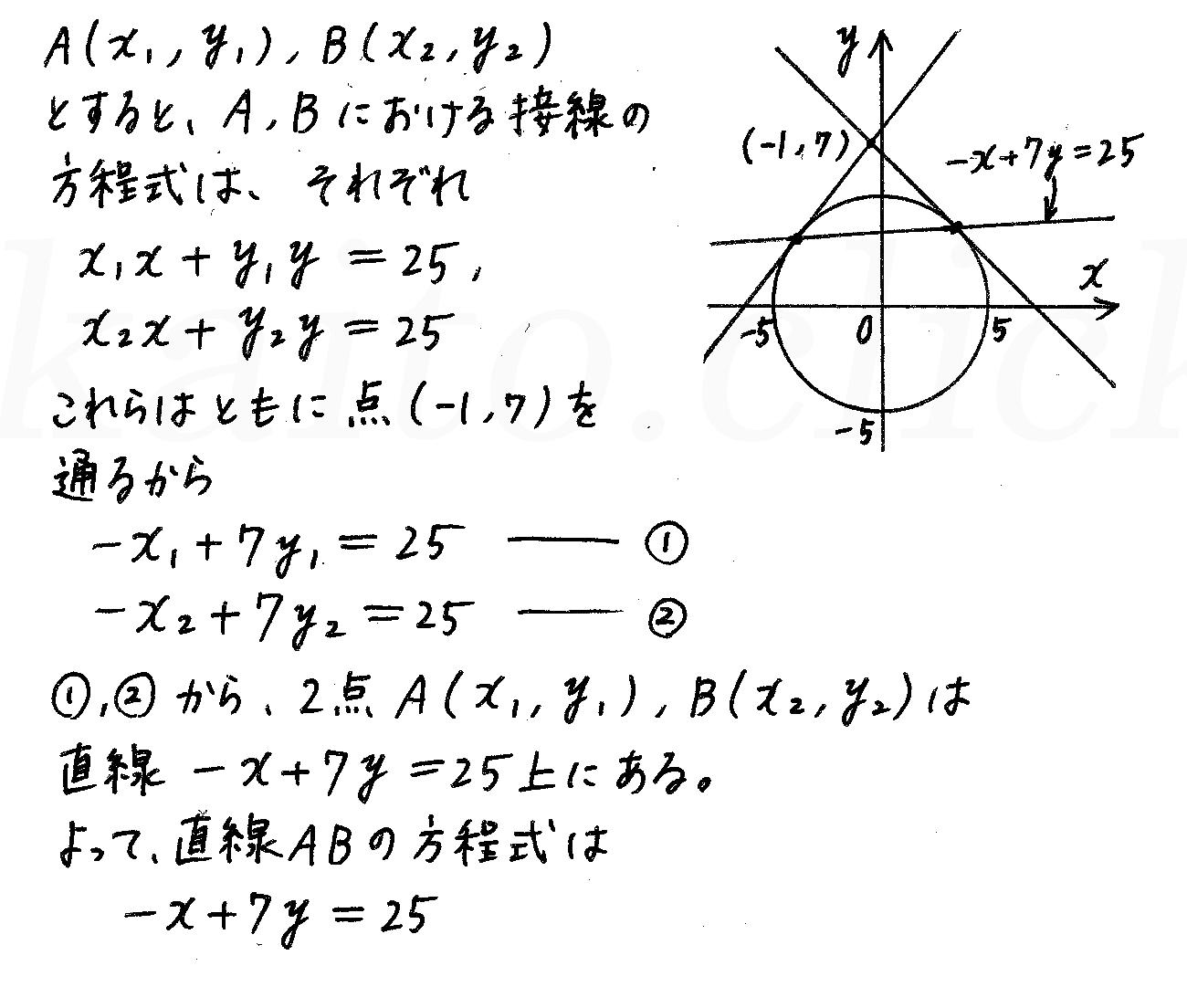 4STEP数学2-200解答