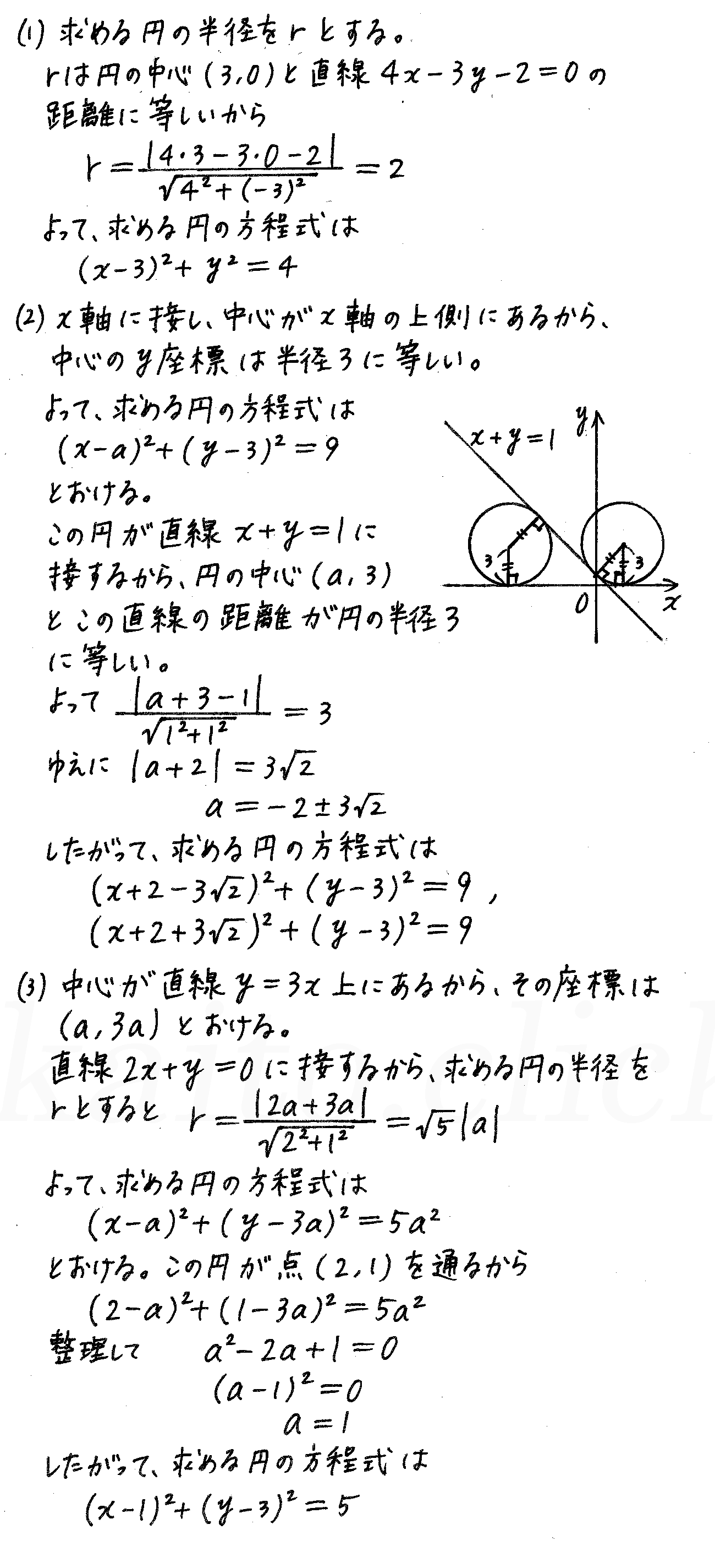 4STEP数学2-201解答