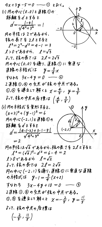 4STEP数学2-202解答