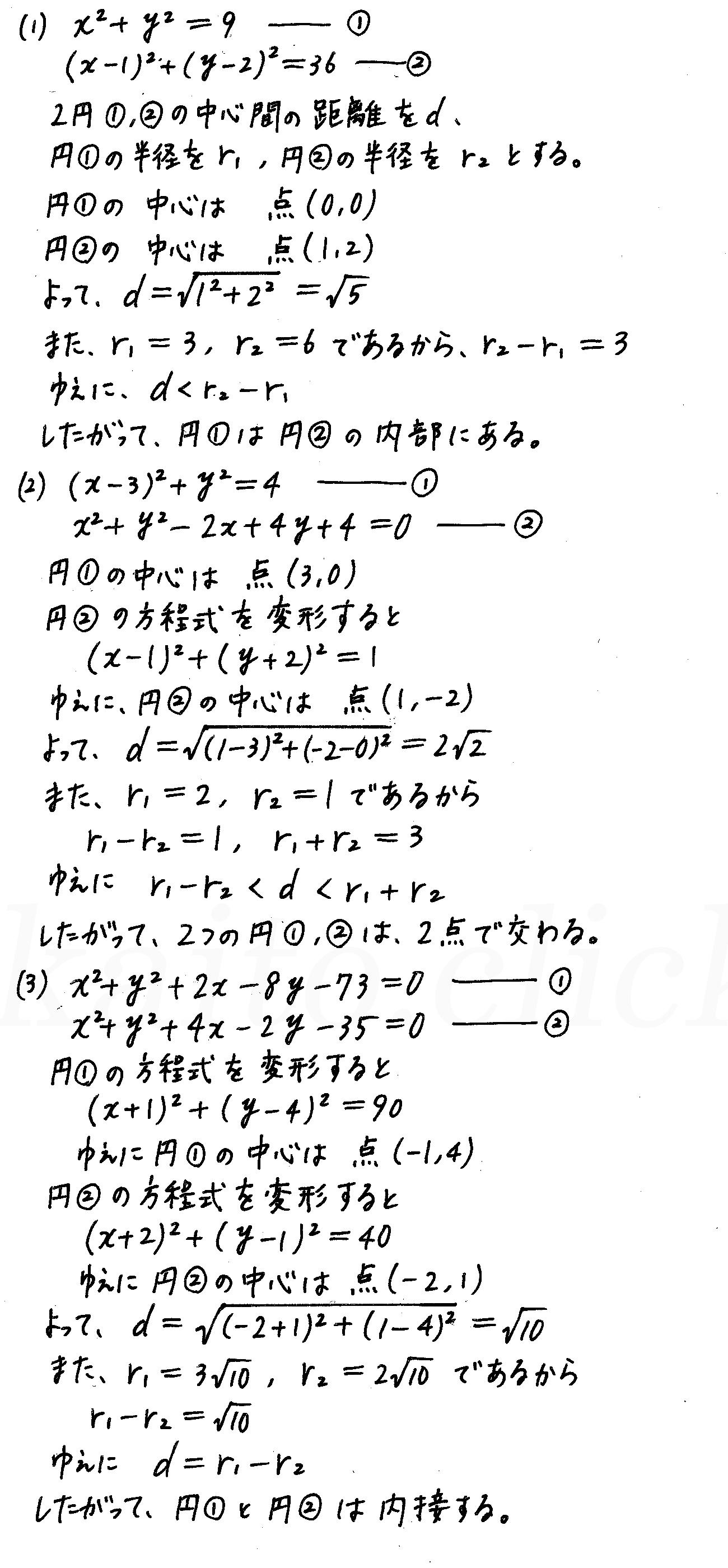 4STEP数学2-203解答