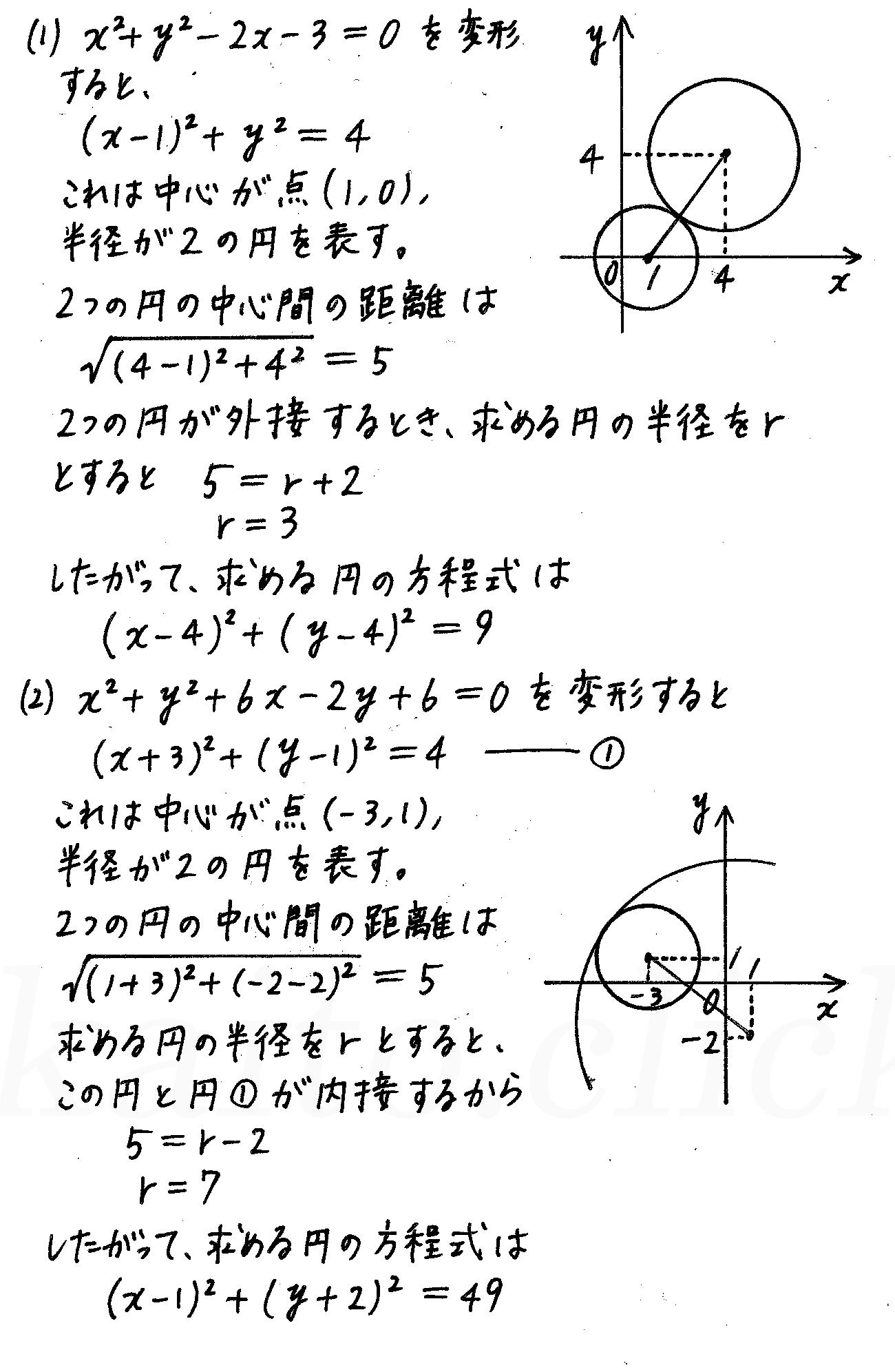 4STEP数学2-204解答