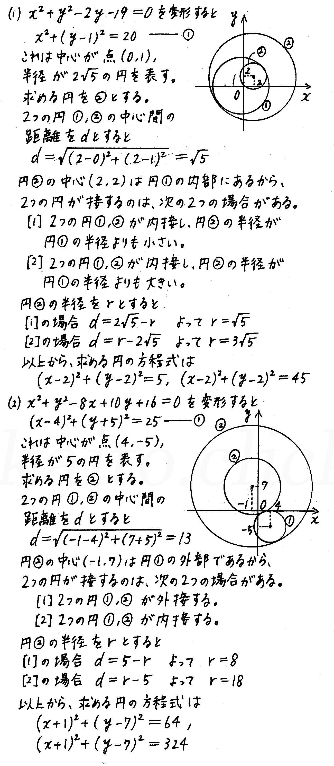 4STEP数学2-205解答