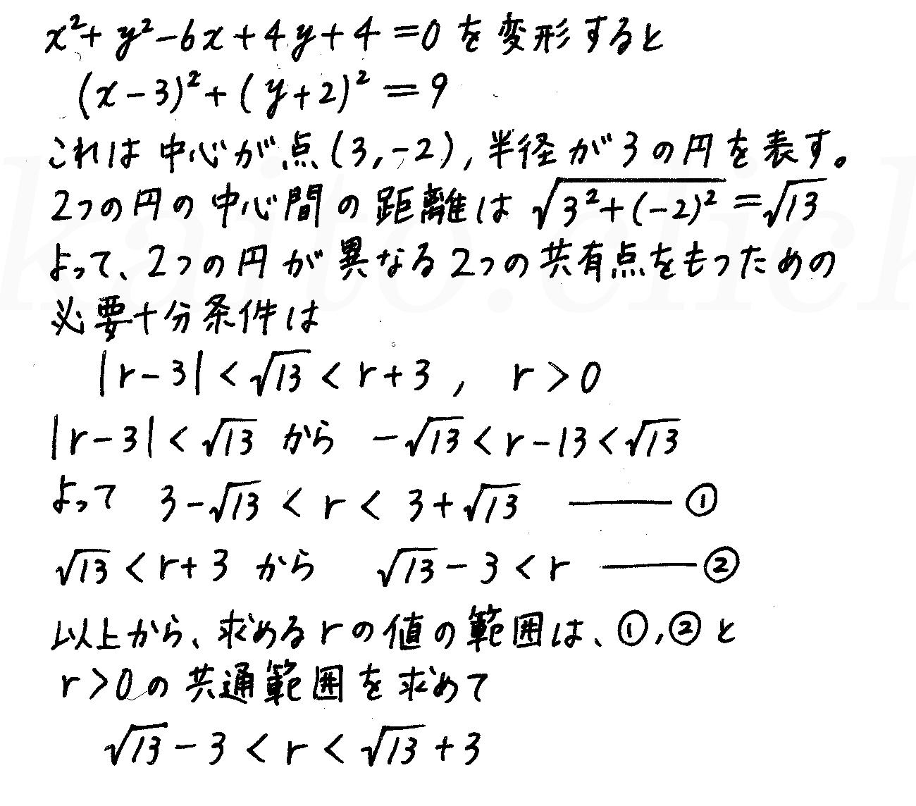 4STEP数学2-206解答