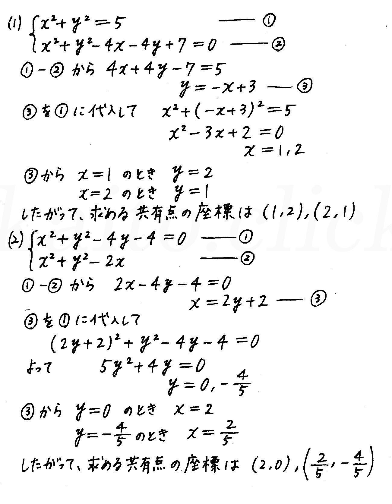 4STEP数学2-207解答
