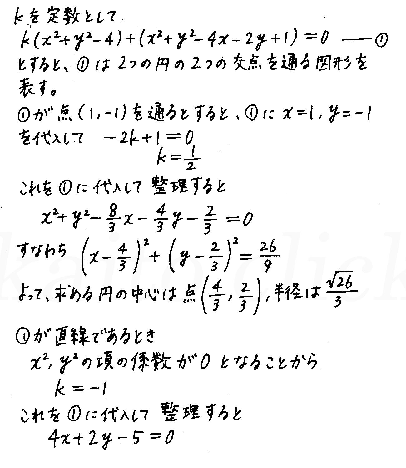 4STEP数学2-208解答
