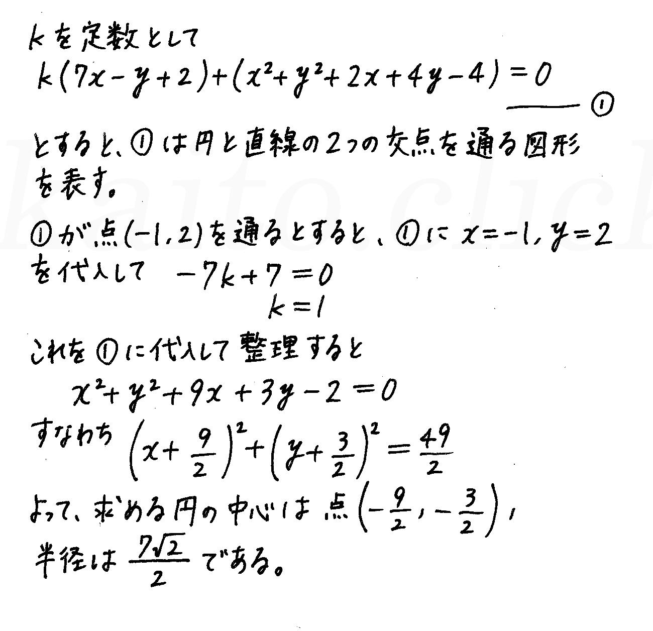 4STEP数学2-209解答