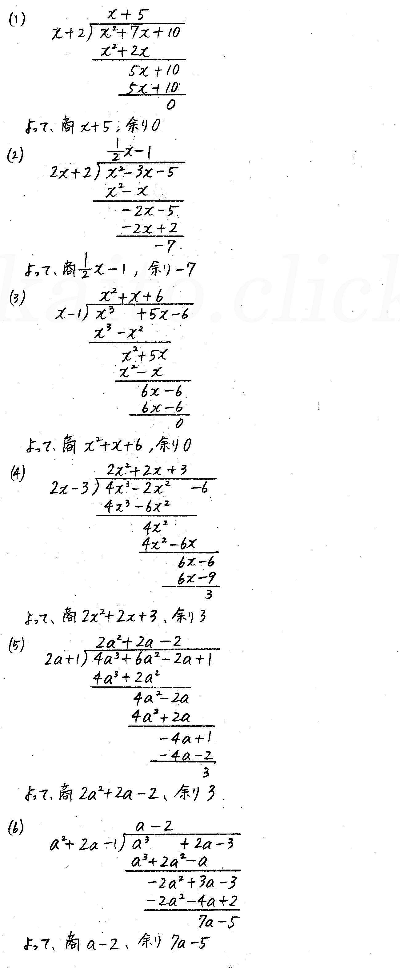 4STEP数学2-21解答