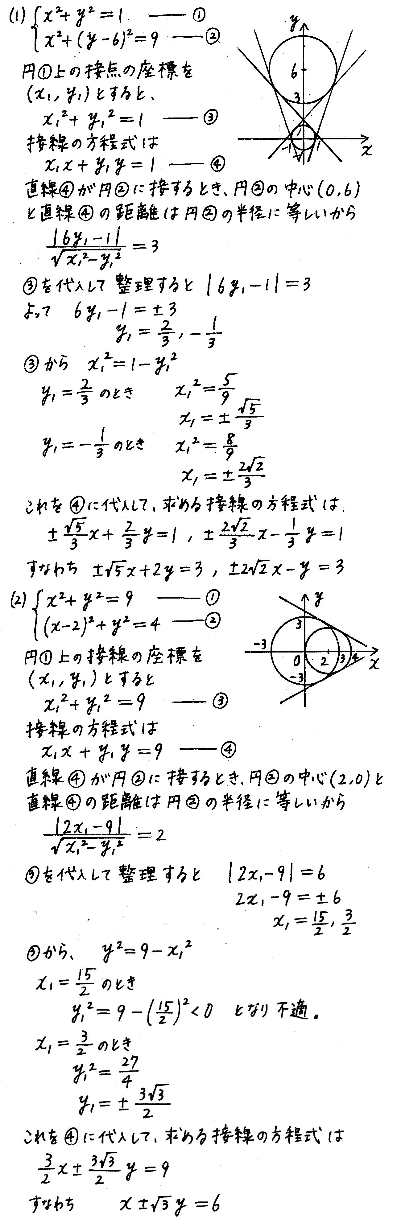 4STEP数学2-210解答
