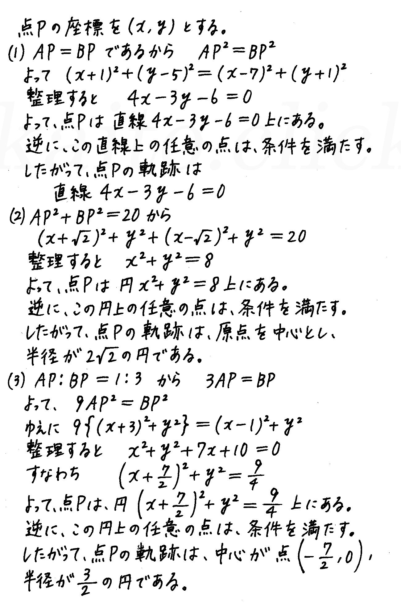4STEP数学2-211解答