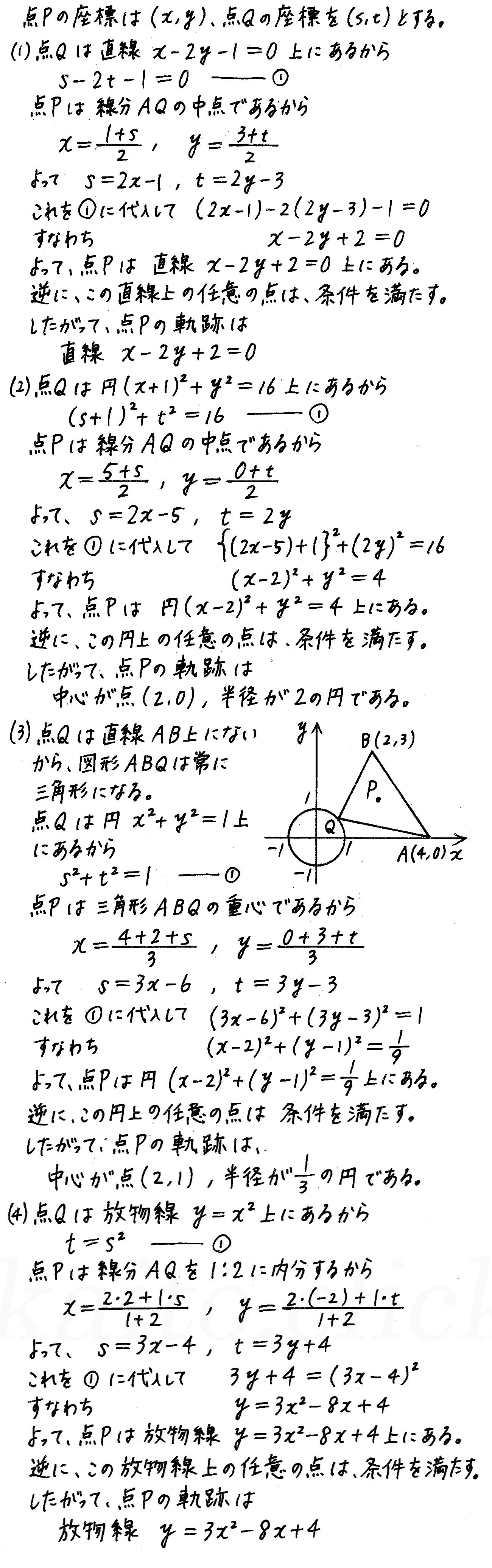 4STEP数学2-212解答