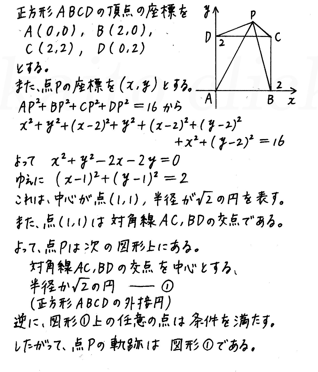 4STEP数学2-216解答