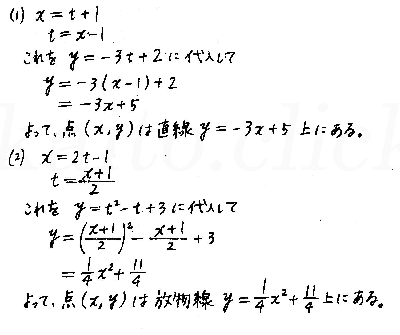 4STEP数学2-218解答