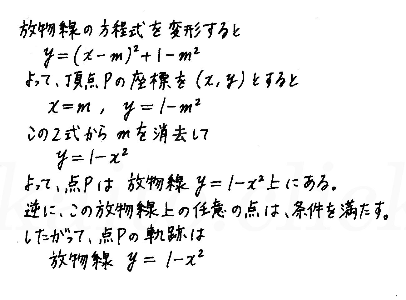 4STEP数学2-219解答