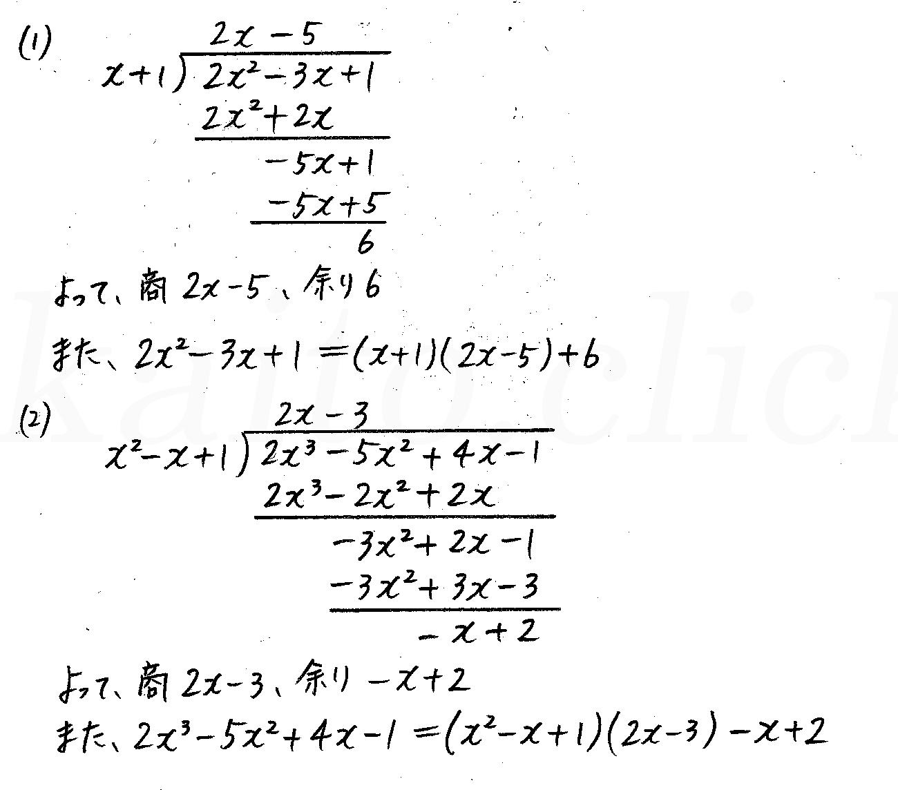 4STEP数学2-22解答