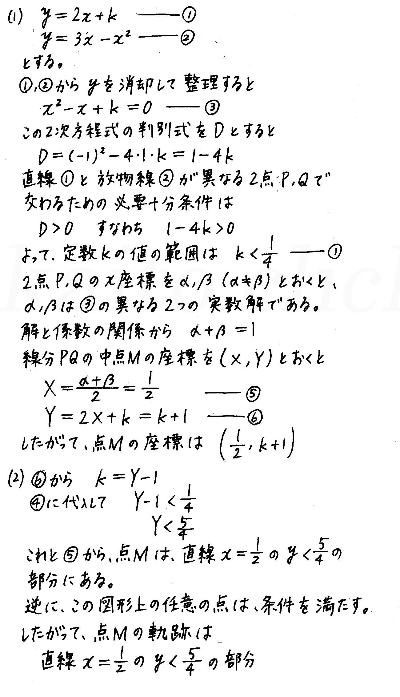 4STEP数学2-220解答