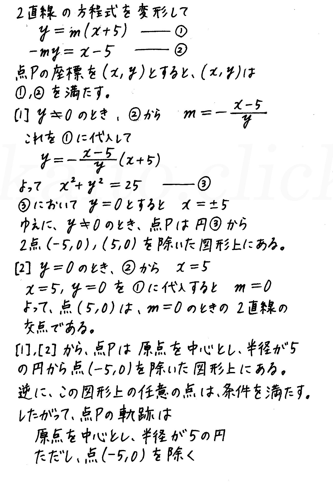4STEP数学2-221解答