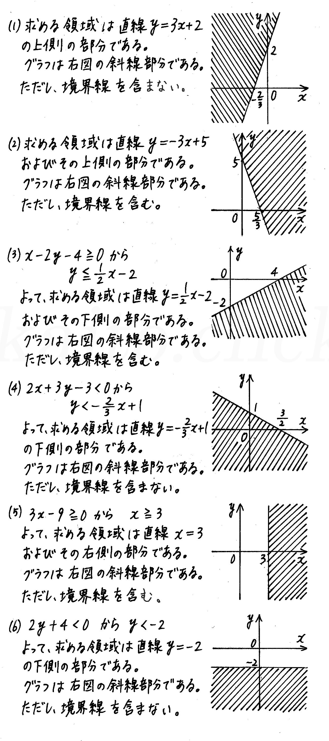 4STEP数学2-222解答